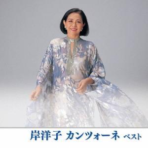 岸洋子 カンツォーネ ベスト キング・ベスト・セレクト・ライブラリー2019/岸洋子[CD]【返品種別A】