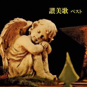 讃美歌 ベスト/聖ヶ丘教会聖歌隊[CD]【返品種別A】