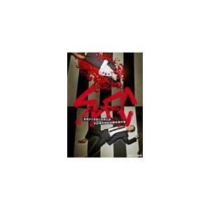 SPEC 警視庁公安部公安第五課 未詳事件特別対策係事件簿 ...