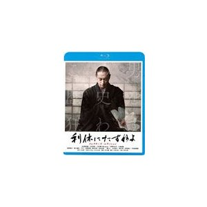 利休にたずねよ コレクターズ・エディション/市川海老蔵(十一代目)[Blu-ray]【返品種別A】