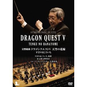 [枚数限定][限定版]交響組曲「ドラゴンクエストV」天空の花嫁 DVD[完全限定生産版]/すぎやまこういち,東京都交響楽団[DVD]【返品種別A】