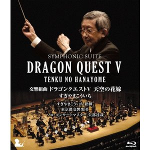 [枚数限定][限定版]交響組曲「ドラゴンクエストV」天空の花嫁 Blu-ray[完全限定生産版]/す...