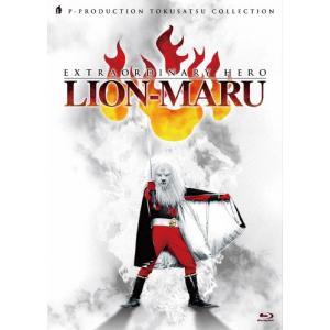 [枚数限定][限定版]快傑ライオン丸 Blu-ray BOX(初回限定版)/潮哲也[Blu-ray]【返品種別A】 joshin-cddvd
