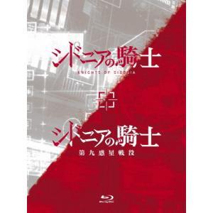 [枚数限定]「シドニアの騎士」「シドニアの騎士 第九惑星戦役」Blu-ray BOX/アニメーション...