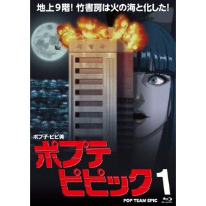 ポプテピピック vol.1(Blu-ray)/アニメーション[Blu-ray]【返品種別A】|joshin-cddvd