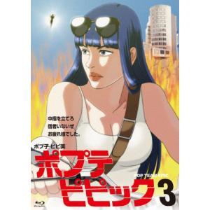 ポプテピピック vol.3(Blu-ray)/アニメーション[Blu-ray]【返品種別A】|joshin-cddvd