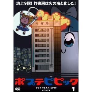 ポプテピピック vol.1(DVD)/アニメーション[DVD]【返品種別A】|joshin-cddvd