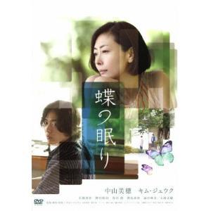蝶の眠り/中山美穂,キム・ジェウク[DVD]【返品種別A】