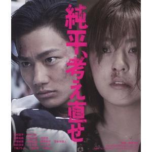 純平、考え直せ/野村周平,柳ゆり菜[Blu-ray]【返品種別A】 joshin-cddvd