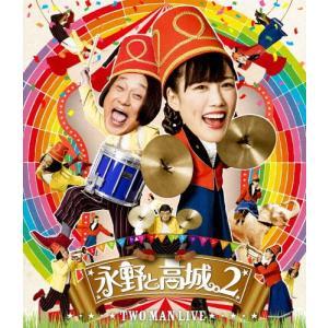 永野と高城。2【Blu-ray】/永野と高城[Blu-ray]【返品種別A】