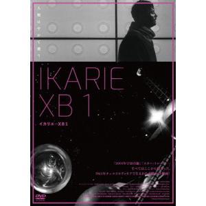 イカリエ-XB1【DVD】/ズデニェク・シュチェパーネク[DVD]【返品種別A】