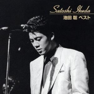 池田聡ベスト/池田聡[CD]【返品種別A】|joshin-cddvd