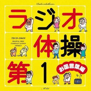ラジオ体操第1 お国言葉編/体操[CD]【返品種別A】