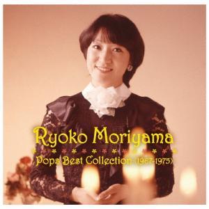森山良子 ポップス・ベスト・コレクション <1967-1975>/森山良子[CD]【返品種別A】|joshin-cddvd