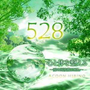 心と体を整える〜愛の周波数528Hz〜/ACOON HIBINO[CD]【返品種別A】 joshin-cddvd