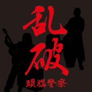 乱破/頭脳警察[CD]【返品種別A】|joshin-cddvd