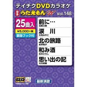 テイチクDVDカラオケ うたえもんW(148)最新演歌編/カラオケ[DVD]【返品種別A】