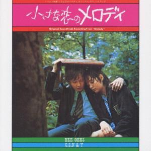 「小さな恋のメロディ」オリジナル・サウンドトラック/サントラ[CD]【返品種別A】