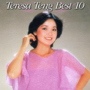 [枚数限定][限定盤]テレサ・テン ベスト10/テレサ・テン[CD]【返品種別A】