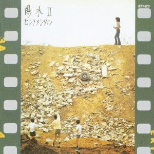 陽水II センチメンタル/井上陽水[CD]【返品種別A】|joshin-cddvd