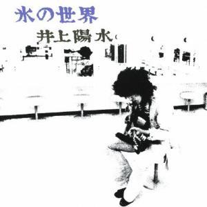 氷の世界/井上陽水[CD]【返品種別A】|joshin-cddvd