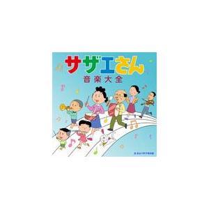 サザエさん音楽大全/TVサントラ[CD]【返品種別A】|joshin-cddvd