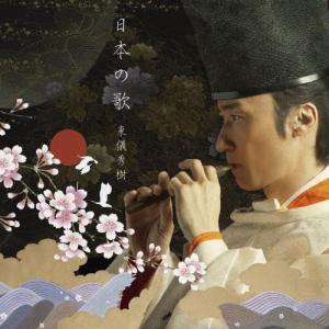 日本の歌/東儀秀樹[SHM-CD]【返品種別A】 joshin-cddvd