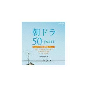朝ドラ50years〜NHK 連続テレビ小説 放送開始50周年 テーマ音楽集〜 1961-2002/テレビ主題歌[CD]【返品種別A】