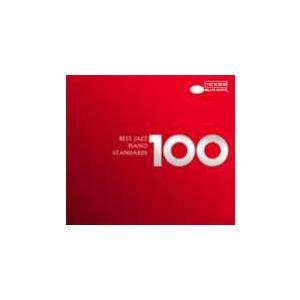 ベスト・ジャズ100 ピアノ・スタンダード/オムニバス[CD]【返品種別A】