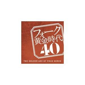 フォーク黄金時代 40-THE GOLDEN AGE OF FOLK SONGS-/オムニバス[CD]【返品種別A】|joshin-cddvd