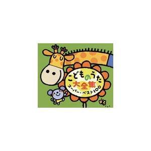 こどものうた大全集 スーパー・ベスト100/子供向け[CD]【返品種別A】