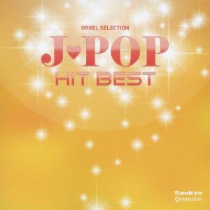 オルゴール・セレクション J-POP ヒット・ベスト/オルゴール[CD]【返品種別A】 joshin-cddvd