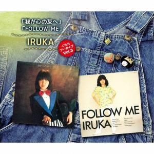 イルカ アーカイブ Vol.3 「わが心の友へ」「FOLLOW ME」/イルカ[CD]【返品種別A】|joshin-cddvd