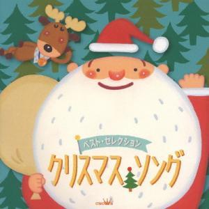 ベスト・セレクション クリスマス・ソング/子供向け[CD]【返品種別A】