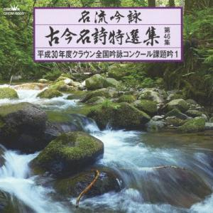 名流吟詠 古今名詩特選集46 1/オムニバス[CD]【返品種別A】