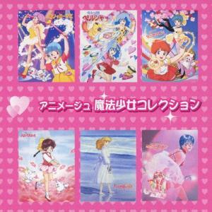 アニメージュ 魔法少女コレクション/テレビ主題歌[CD]【返品種別A】