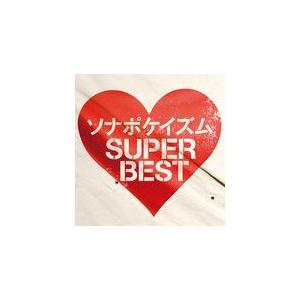 ソナポケイズム SUPER BEST/ソナーポケット[CD]【返品種別A】|joshin-cddvd