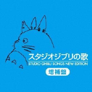 スタジオジブリの歌 -増補盤-/アニメ主題歌[HQCD]【返品種別A】|joshin-cddvd