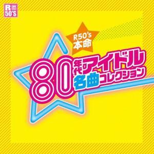 R50'S 本命 80年代アイドル 名曲コレクション/オムニバス[CD]【返品種別A】の画像