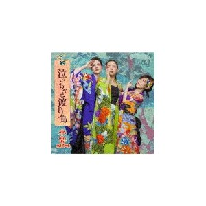 泣いちゃえ渡り鳥/水雲-MIZMO-[CD]【返品種別A】