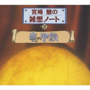 ◆品 番:TKCA-73202◆発売日:2007年07月04日発売◆割引:15%OFF◆出荷目安:5...