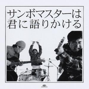 サンボマスターは君に語りかける/サンボマスター[CD]通常盤【返品種別A】|joshin-cddvd