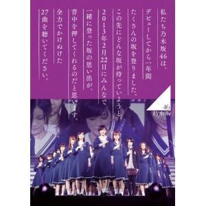 乃木坂46 1ST YEAR BIRTHDAY LIVE 2013.2.22 MAKUHARI ME...