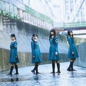 サイレントマジョリティー(TYPE-B)/欅坂46[CD+DVD]通常盤【返品種別A】|joshin-cddvd