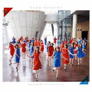 [枚数限定]それぞれの椅子(Type-C)/乃木坂46[CD+DVD]【返品種別A】