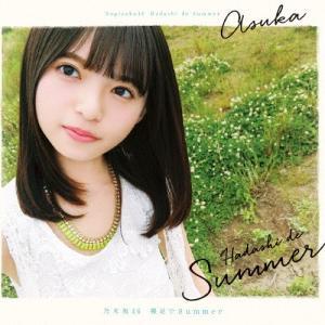 裸足でSummer(Type-A)/乃木坂46[CD+DVD]【返品種別A】