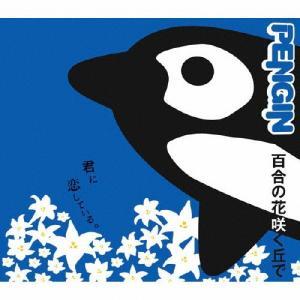 ◆品 番:ESCL-3563◆発売日:2010年12月01日発売◆割引:15%OFF◆出荷目安:5〜...