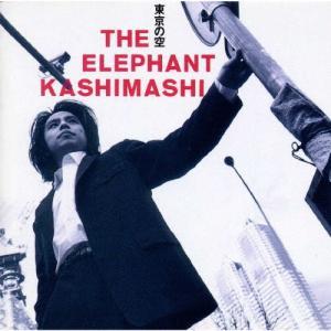 東京の空/エレファントカシマシ[CD]【返品種別A】|joshin-cddvd
