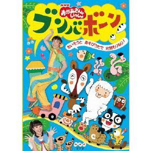 [先着特典付]NHK「おかあさんといっしょ」ブンバ・ボーン!〜たいそうとあそびうたで元気もりもり!〜/小林よしひさ[DVD]【返品種別A】