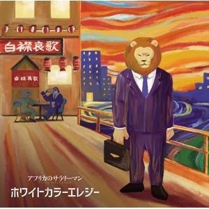 ホワイトカラーエレジー/ライオン(大塚明夫)[CD]【返品種別A】